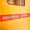 Аварийные службы в Алнашах