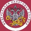 Налоговые инспекции, службы в Алнашах